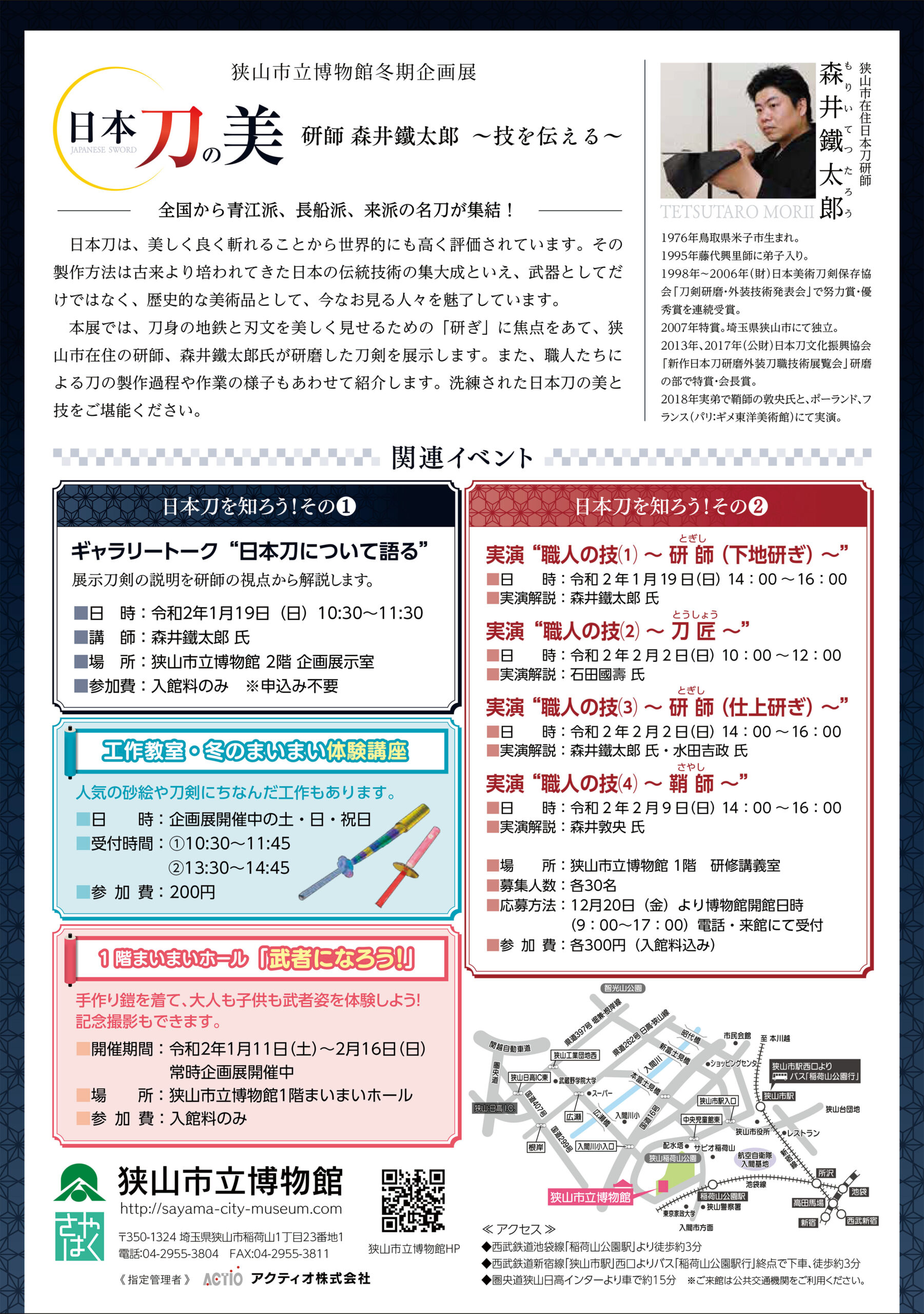 令和元年度 冬期企画展「日本刀の美 研師 森井鐵太郞~技を伝える~」