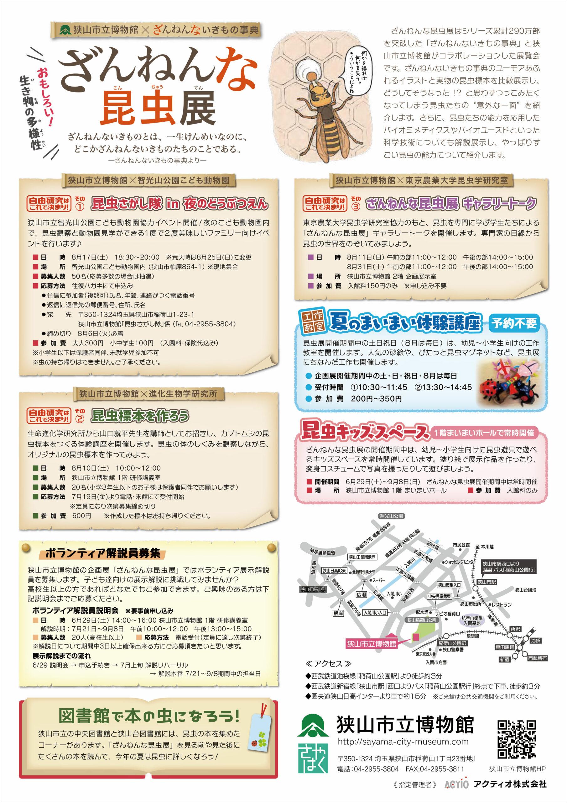 令和元年度 夏期企画展「ざんねんな昆虫展」