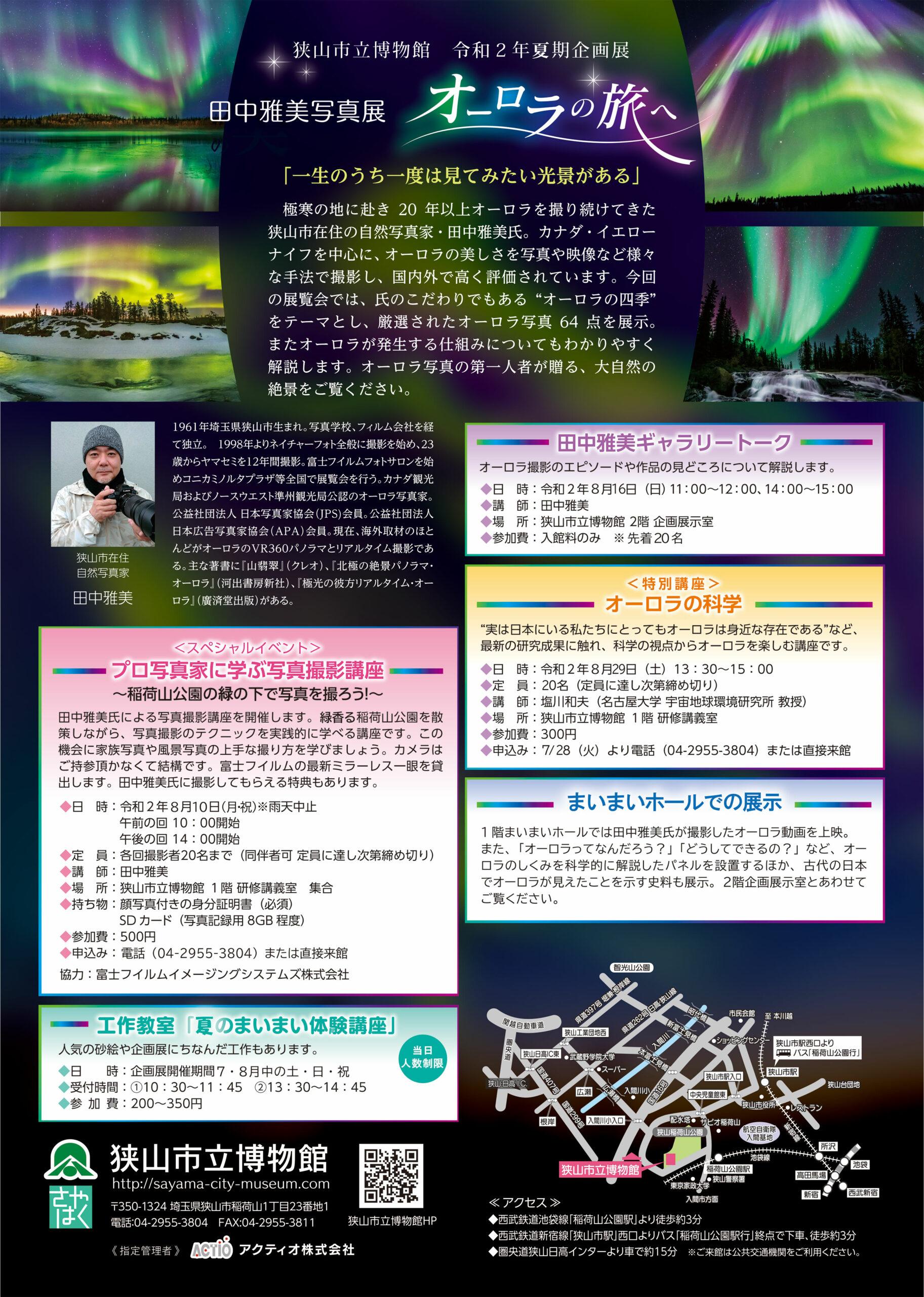 令和2年度 夏期企画展「田中雅美写真展~オーロラの旅へ~」