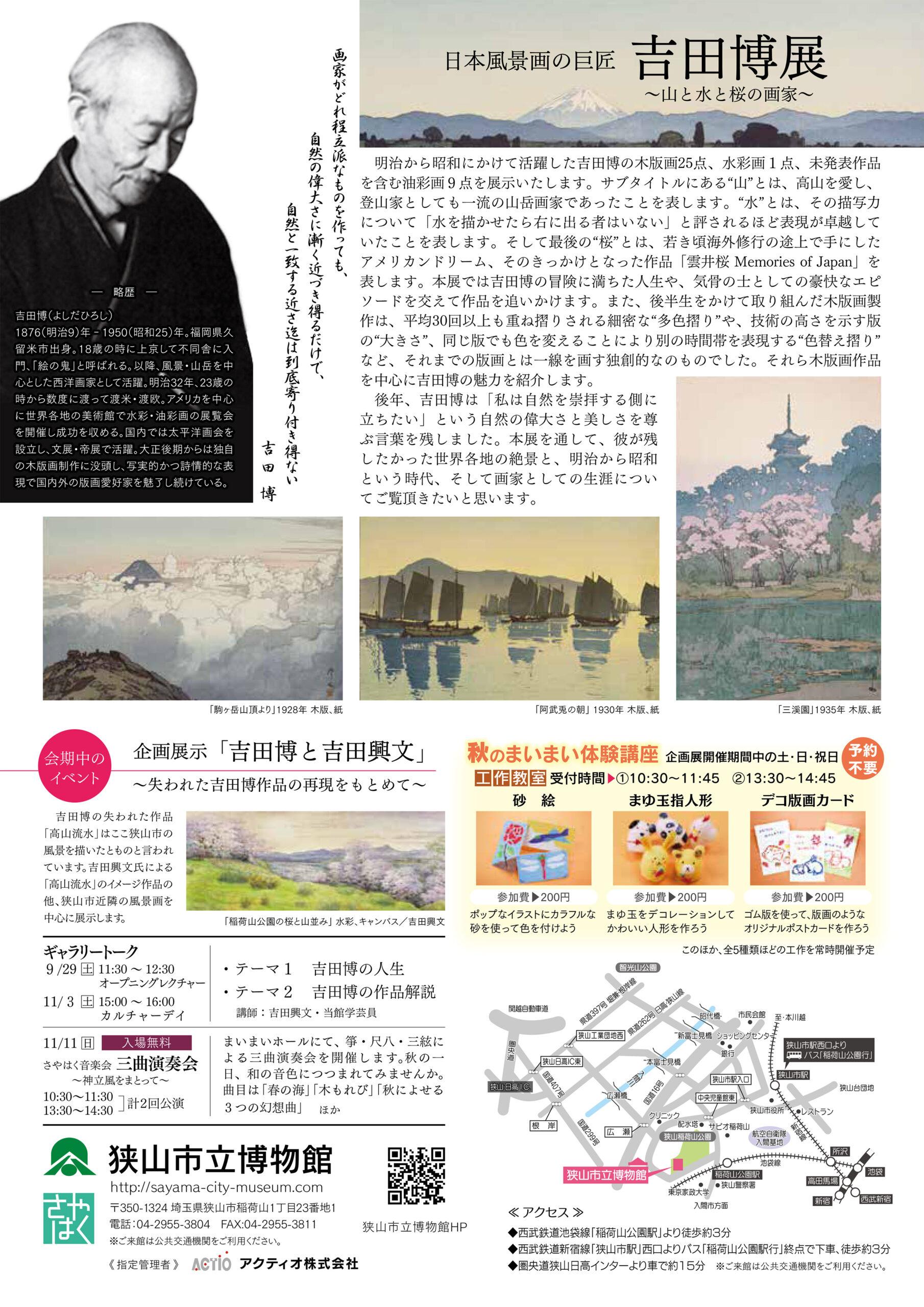 平成30年度 秋期企画展「日本風景画の巨匠 吉田博展 ~山と水と桜の画家~」